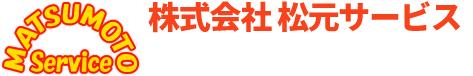 株式会社松元サービス