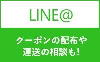 大阪の運送会社 松元サービス LINE@