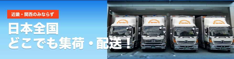 大阪・近畿・関西および日本全国の荷物を集荷・発送する運送会社