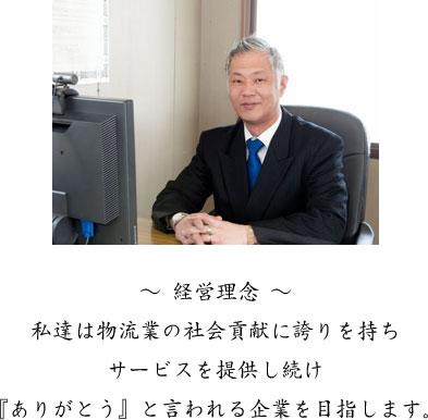 社長 松元