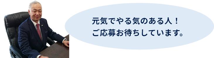 トラックドライバー正社員求人募集|大阪の運送会社【松元サービス】