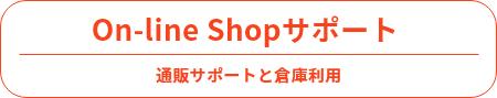 通販ショップサポート